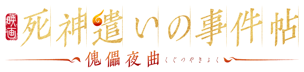 映画「死神遣いの事件帖 -傀儡夜曲-」